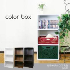 カラーボックス3段[VB3] 【西B】[KT]