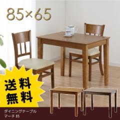 【送料無料】ダイニングテーブル マーチ85【直】