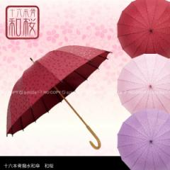 十六本骨撥水和傘 和桜[JK-02][STS]