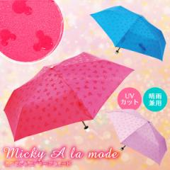 【在庫処分】ディズニー ミッキー 傘 / 折りたたみ ミッキーアラモード JK-82[STS]