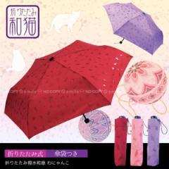 折りたたみ傘 / 折りたたみ撥水和傘 わにゃんこ JK-83[STS]