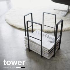 新聞 ストッカー /ニューズラック タワー [news rack tower] 【送料無料】[YJ]