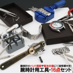 腕時計工具 説明書付 自分で腕時計の電池交換 ベルト調整が可能 腕時計用工具16点セット 時計修理工具セット 時計専用工具 送料無料