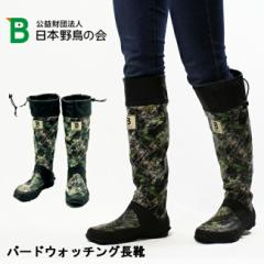 bw-47921【日本野鳥の会】 バードウォッチング長靴/ カモ柄/ 折りたたみ レインブーツ
