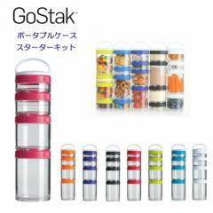 gsk-001【GoStak/ゴースタック】ポータブルケース ゴースタック スターターキット
