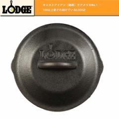 ldg-024 【LODGE/ロッジ】 スキレットカバー LODGE ロッジ ロジック スキレットカバー 6 1/2インチ/1033503/6 1/2インチ