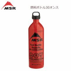 msr-017【MSR/エムエスアール】燃焼ボトル MSR 燃料ボトル30オンス 36832/201893