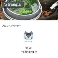 prms-027【PRIMUS/プリムス】ゴトク TR-B25用ゴトク/TR-281
