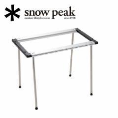 スノーピーク snowpeak IGT/アイアングリルテーブル フレーム660脚セット/CK-145 【SP-INGT】
