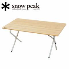 スノーピーク snowpeak ファニチャー/ワンアクションローテーブル竹/LV-100T