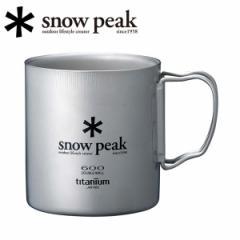 スノーピーク snowpeak マグカップ/チタンダブルマグ 600/MG-054R 【SP-TLWR】