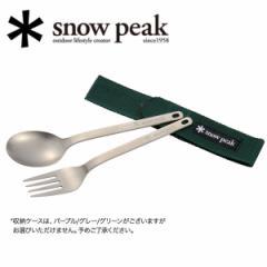 スノーピーク snowpeak テーブルウェア/ワッパー武器2本セット/SCT-002 【SP-TLWR】