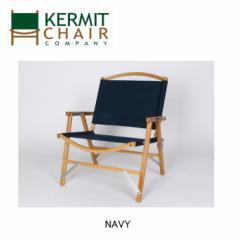 kc-kcc103【kermit chair/カーミットチェアー】チェアー kermit chair Navy ネイビー/KC-KCC103