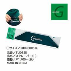 ガリウム GALLIUM スクレーパー L TU0155