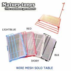 Nature Tones/ネイチャートーンズ WIRE MESH SOLO TABLE  ワイヤーメッシュ・ソロテーブル/ アウトドア キャンプ ガーデニング