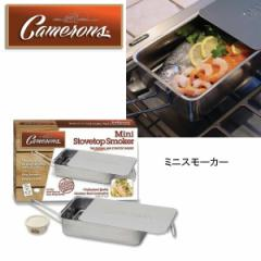 キャメロンズ Camerons スモーカー ミニスモーカー/アウトドア キャンプ BBQ