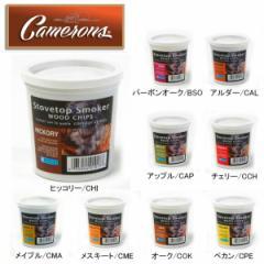 キャメロンズ Camerons チップ スモークチップ 450ML/アウトドア キャンプ BBQ