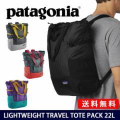 パタゴニア Patagonia トートバック Patagonia Lightweight Travel Tote Pack 22L ライトウェイト 48808/日本