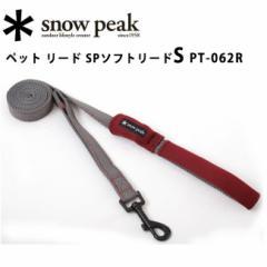 スノーピーク snowpeak ペット リード SPソフトリードS PT-062R 【SP-ETCA】【FUNI】【FZAK】