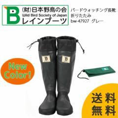 【送料無料】日本野鳥の会 レインブーツ 梅雨 バ...