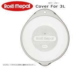 ROSTI MEPAL/ロスティ メパル ボウルカバー Cover For 3.0L  カバー フォー 3.0L  Margrethe Bowl 【雑貨】