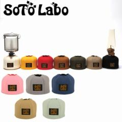 SotoLabo ソトラボ ガスカートリッジカバー Gas cartridge wear / OD250 【BBQ】【GLIL】【FUNI】【FZAK】