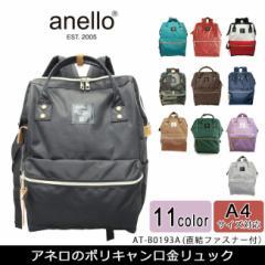 anello アネロ ポリキャン 口金入りリュック(直...