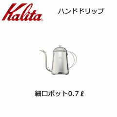Kalita カリタ ステンレス細口ポット 0.7L 507512 【雑貨】 ポット