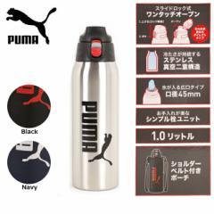 2017年モデル PUMA/プーマ ボトル ステンレスボト...