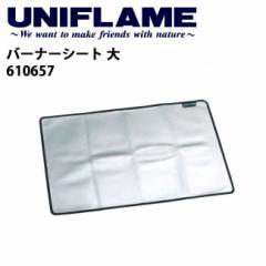 ユニフレーム UNIFLAME バーナーシート 大/610657 【UNI-BRNR】