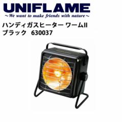 ユニフレーム UNIFLAME ヒーター/ハンディガスヒーター ワームIIブラック/630037 【UNI-LNTN】