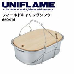 ユニフレーム UNIFLAME フィールドキャリングシン...