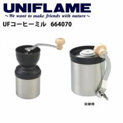 ユニフレーム UNIFLAME コーヒーミル/UFコーヒーミル/664070 【UNI-COOK】