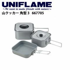 ユニフレーム UNIFLAME 山クッカー 角型 3/667705 【UNI-YAMA】
