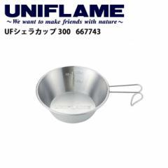 ユニフレーム UNIFLAME UFシェラカップ 300/66774...