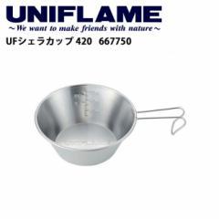 ユニフレーム UNIFLAME UFシェラカップ 420/66775...