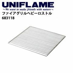 ユニフレーム UNIFLAME ファイアグリルヘビーロストル/683118 【UNI-BBQF】