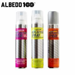 アルベド100 スプレー ALBEDO100 反射スプレー 蛍光スプレー 蛍光塗料 REFLECTIVE SPRAY 安全グッズ 1/23 新入荷