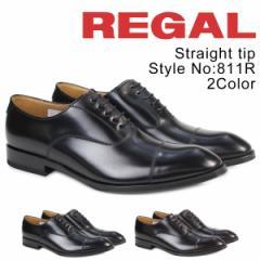 リーガル 靴 メンズ REGAL ストレートチップ 811RAL ビジネスシューズ [1/20 追加入荷]