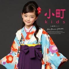 [七歳の晴着にぴったり!ブランド『小町kids』の袴セット]水色着物/紫色袴/花/鶴/女の子/着物セット/祝着セット/卒業式/送料無料