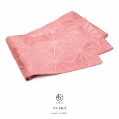 [シンプルな単衣仕上げの半幅帯]桃色/麻の葉/ブランド/Jouer ete couleur/細帯/半巾帯/浴衣/紬/小紋/着物/和装/日本製