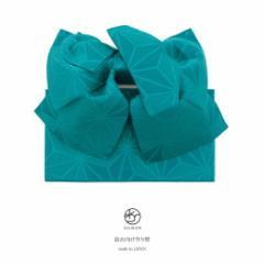 【初心者さんも簡単着付け☆浴衣向け作り帯】青/ターコイズブルー/麻の葉/リボン/りぼん/浴衣帯/結び帯/付帯/つくり帯/日本製