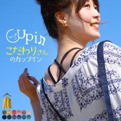【一部予約】キャミソール  カップイン レディー...