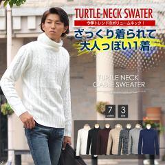 【w471】 / セーター メンズ Mens ニット knit タートルネック ハイネック ボリュームネック ケーブル編み ケーブル 無地 ニットセータ