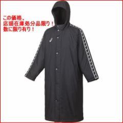 asics アシックス サッカー・フットサル ボアロングコート ジャケット ベンチコート XSW220 ブラック<店頭在庫限り>