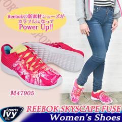 送料無料 【リーボック】 スカイスケープ フュージョン Reebok  M47905 SALE メンズ レディース スニーカー 靴
