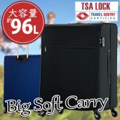 ソフトキャリー スーツケース L サイズ 大型 無料預入 最大サイズ 4輪 消音キャスター TSAロック 約 96L