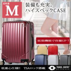 超軽量 スーツケース ダブルキャスター 8輪 拡張機能付き TSAロック M 中型 キャリーバッグ