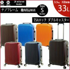 ナノ フレーム ダブルキャスター スーツケース Sサイズ2日 3日 4日超軽量 機内持ち込み TSAロック
