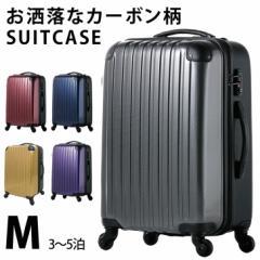 スーツケース 4輪 キャリーバッグ 超軽量 TSAロック搭載 Mサイズ 小型 大人気商品